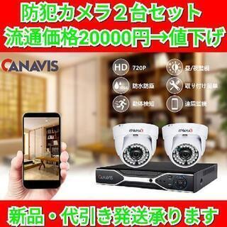 【在宅セール!】CANAVIS ドーム型防犯カメラ 監視カメラ ...