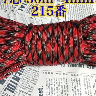 ★☆7芯 30m 4mm☆★215番★ パラコード★手芸とアウト...