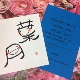 【8月20日(火)松戸みのり台】リラックスヨガ
