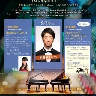 光が丘IMAブランチコンサート[解説トーク付] 特別回~IMA音楽...