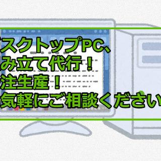 【受注生産】デスクトップPC 組み立て代行