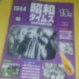 昭和タイムズ66(1944年)(未使用)