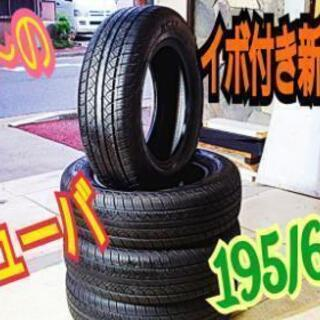 ◆◆SOLD OUT!◆◆ 15インチ新古タイヤ195/65R1...