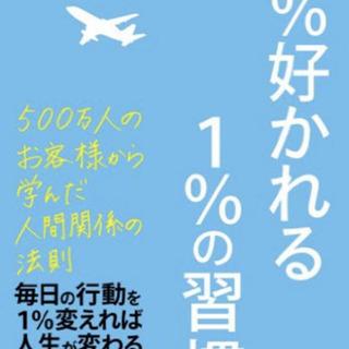 人生が変わる!『100%好かれる1%の習慣』で自分磨き☆【7/2...
