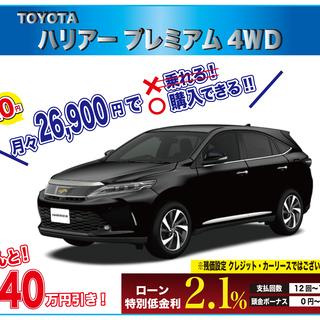 【限定車特別価格】 約40万円値引き!!月々26,900円で乗れる...