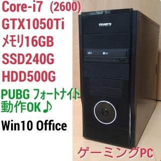 爆速ゲーミング Core-i7 GTX1050Ti SSD240G...