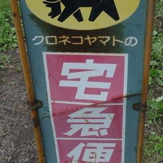 飾り看板 レトロ 昭和