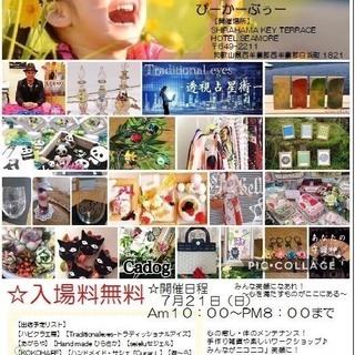 7月21日(日)10時~ 占い師ヨネキチ in 白浜 !!!