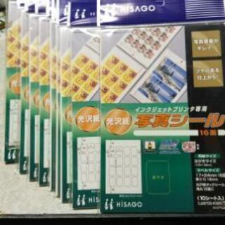 写真シール(光沢紙)