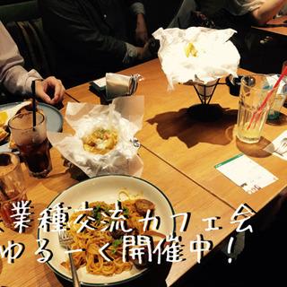 22日 異業種交流カフェ会☕️ 参加者募集!