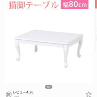 姫系 テーブル 中古