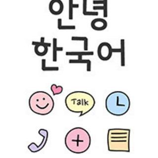 🇯🇵日本語⇄韓国語🇰🇷 翻訳します!