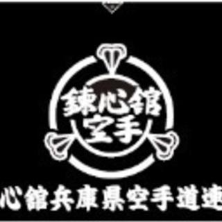 明石市錬心舘空手道 大久保町・藤が丘公民館・藤江道場紹介 ちばる