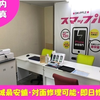 iPhoneを札幌で修理するならスマップル札幌駅店!!! - 札幌市