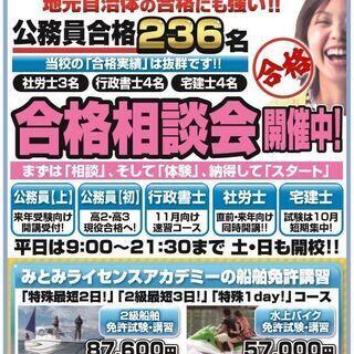 公務員になりたいなら、コチラ!福島市