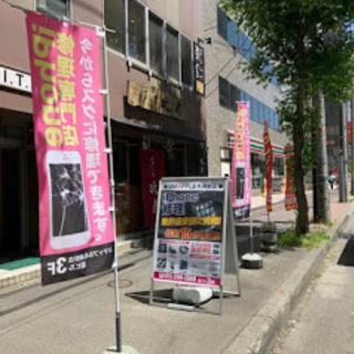 iPhoneを札幌で修理するならスマップル札幌駅店!!! - 便利屋