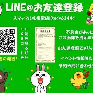 iPhoneを札幌で修理するならスマップル札幌駅店!!! − 北海道