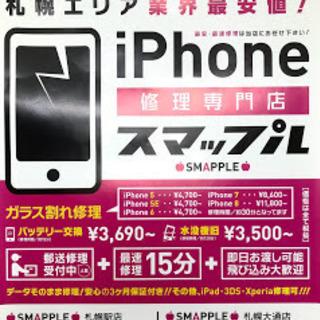 iPhoneを札幌で修理するならスマップル札幌駅店!!! - 地元のお店