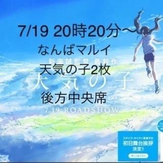 本日 難波 「天気の子」チケット2枚 7/19の20時20分 難波