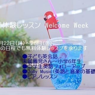 無料体験レッスンWelcome Week