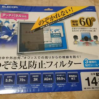 【未開封】エレコム 液晶保護フィルム 日本製 覗き見防止 14 ...