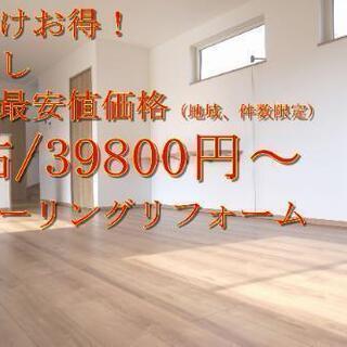 今だけ限定 業界最安値6帖39800円でできる!フローリング上貼り...