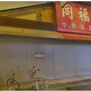 ★貸店舗・事務所★ 針中野駅2分 駒川商店街 飲食可 1階路面店...
