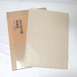 CA039 安井曽太郎 素描集 1904−1910 人体デッサン 画集