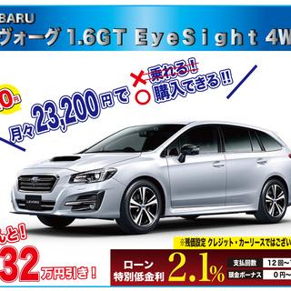 限定車特別価格 約32万円値引き!限定9台】スバル レヴォーグ 1...