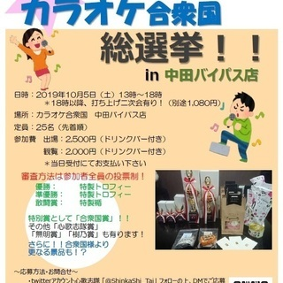第四回 宮城県カラオケ合衆国総選挙(カラオケ大会}!! in 仙...