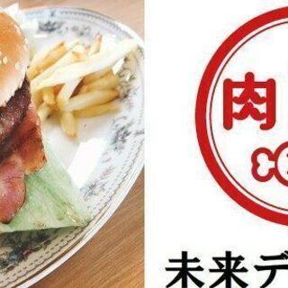 【恋活♡30代40代中心♡】8月18日(日)11時30分★手作りハ...