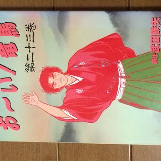 ⭐︎おーい!竜馬 全巻セット⭐︎ - 本/CD/DVD