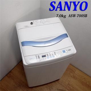 配達設置無料!ファミリー向け7.0kg 洗濯機 運び入れまで GS11