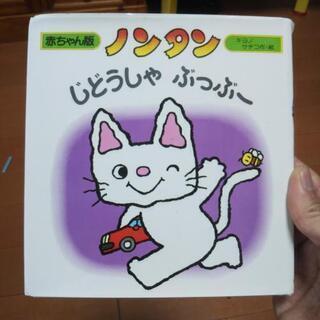 【最終値下げ】ノンタン 9冊セット - 堺市