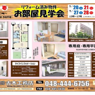 アーベントハイム戸田公園アネックスリフォーム済み物件見学会