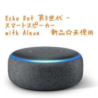 新品☆Echo Dot 第3世代 - スマートスピーカー with Alexaの画像