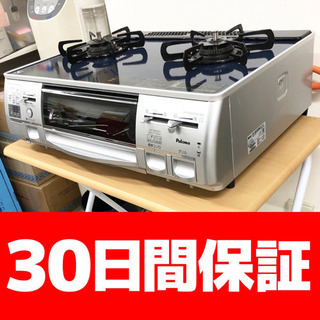 G04 パロマ 2014年製 ガラストップ LP用ガスコンロ ブル...