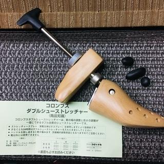 コロンブス ダブルシューストレッチャー(美品)
