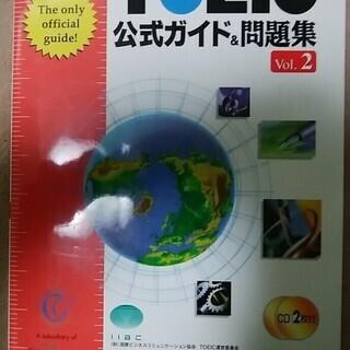 旧版TOEIC公式ガイド&問題集2