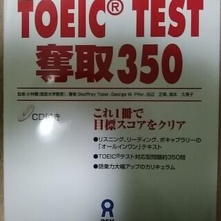 TOEIC TEST 奪取350 CD付