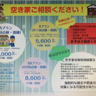 和歌山初!☆空き家管理会社です☆