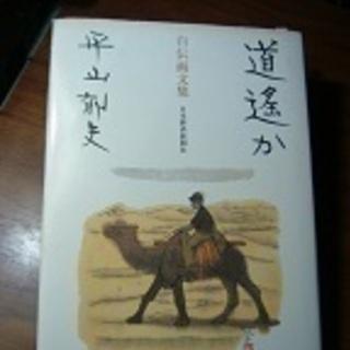 書籍・平山郁夫・自伝画文集「道遥か」