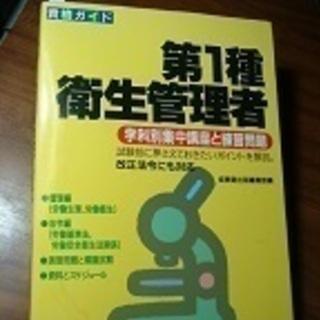 書籍・第1種衛生管理者・講座と練習問題