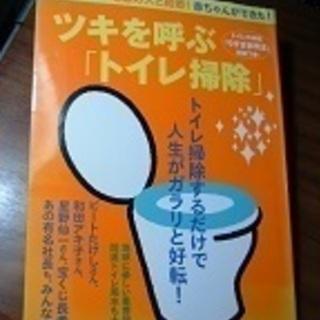 書籍・ツキを呼ぶ「トイレ掃除」