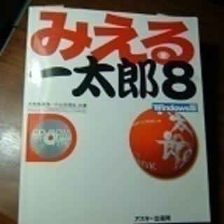 書籍・みえる一太郎8・CD付いてます