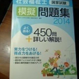 書籍・社会福祉士模擬問題集・2014・設問と解説・