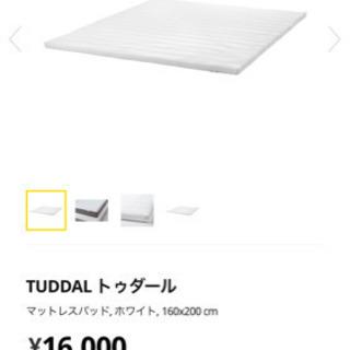 IKEA マットレスパッド TUDDAL 160×200 中古