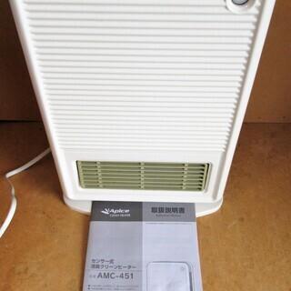 ☆Apice アピックス AMC-451 センサー式消臭クリーン...