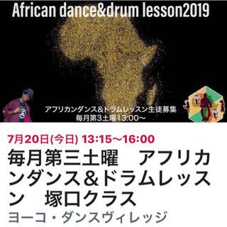 塚口アフリカンダンス&ドラムレッスン!毎月第3土曜日