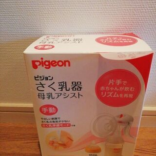 美品 PIGEON 搾乳器